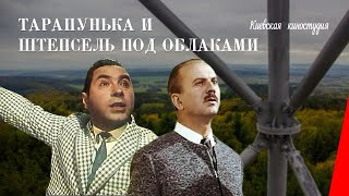 Тарапунька и Штепсель под облаками (Киевская киностудия, 1953 г.)