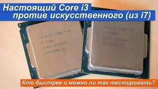 Настоящий Core i3 против искусственного (из i7). Кто быстрее и можно ли так тестировать?