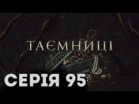 Таємниці (Серія 95)