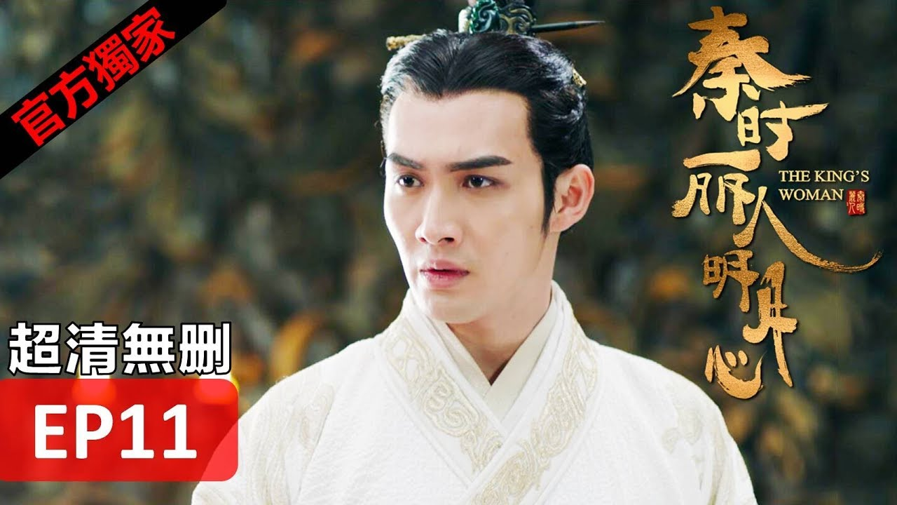 Hot CN Drama【The King's Woman】 EP11  Eng Sub HD
