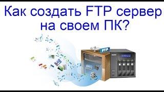 Как создать FTP сервер на своем ПК?(Подробнее http://webtrafff.ru/kak-sozdat-ftp-server-na-svoem-pk.html Чтобы удобно передавать файлы и подключаться к ним в любом уголк..., 2015-09-28T12:16:59.000Z)