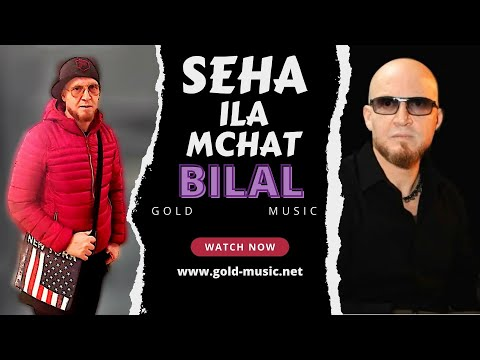 HOUMA TÉLÉCHARGER TFAKART MP3 CHEB BILAL BLADI