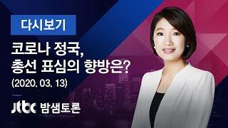 """[풀영상] 밤샘토론 133회 - """"코로나 정국, 총선 표심의 향방은?"""" (2020.03.13/JTBC News)"""