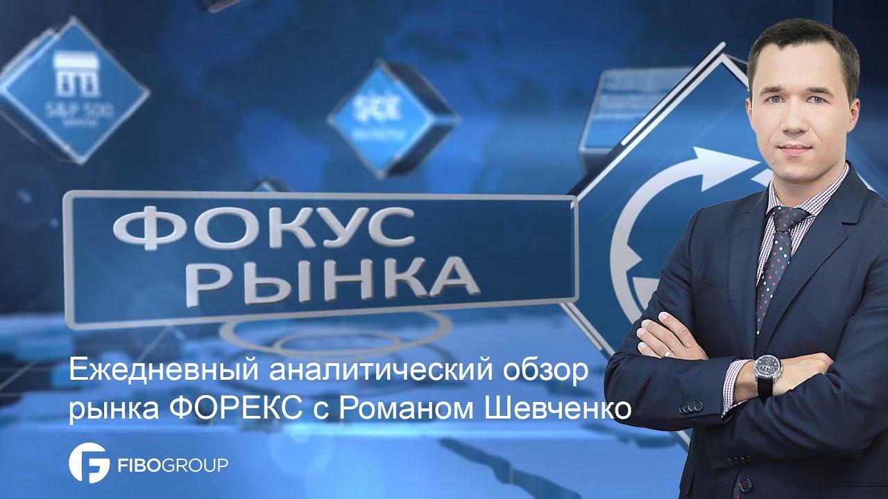 Аналитика форекс романов курсы валют на форекс доллар рубль