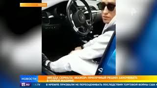 """Звезда """"Мажора"""" Павел Прилучный вломился в чужой автомобиль ради ночевки"""