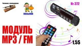 Модулі MP3 FM 5 і 12 В