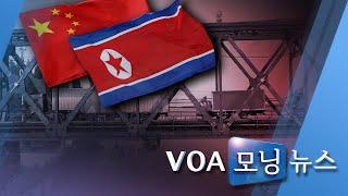 [VOA 모닝 뉴스] 2020년 6월 30일