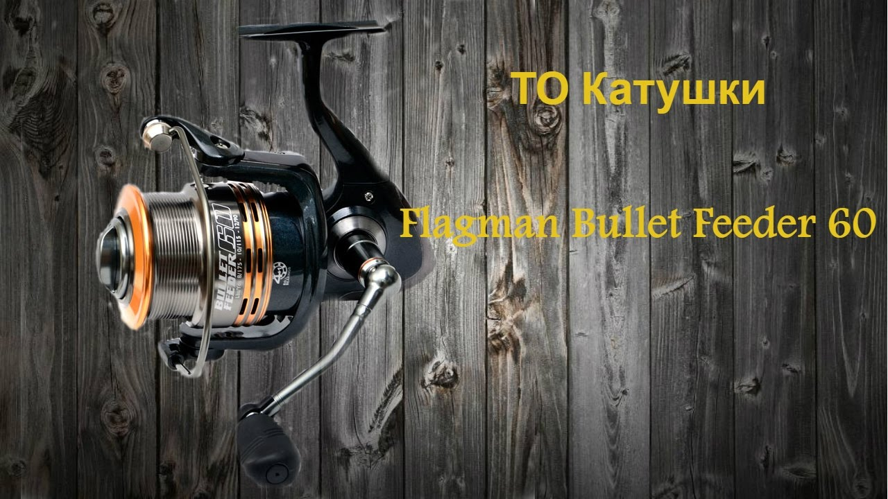 6 фев 2016. Dear friends, i'm in this video will show you the features of the device internal disassembly and fast-response spool fishing flagman bullet feeder 60. Happy.