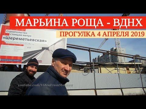 """Прогулка от метро """"Марьина Роща"""" до ВДНХ // 4 апреля 2019"""