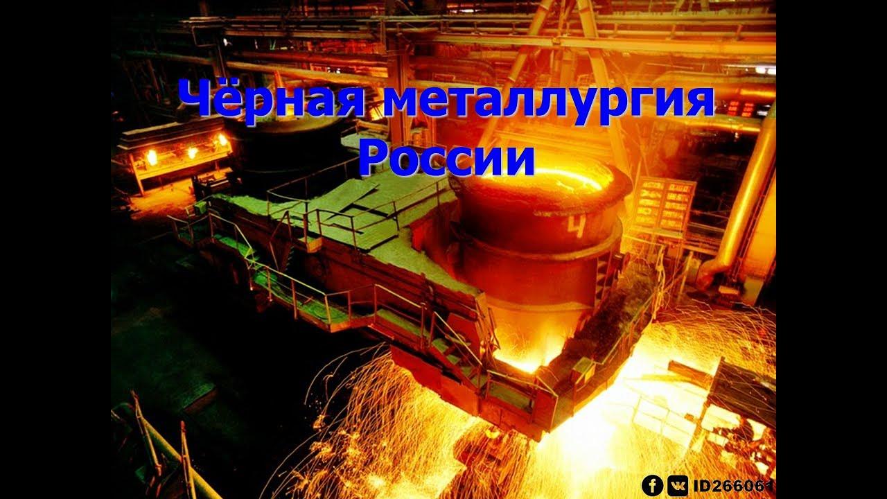 новости черной металлургии россии