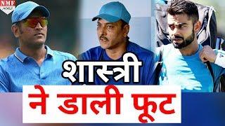 Ravi Shastri ने चली चाल, M S Dhoni और Virat Kohli में फूट डालने की कोशिश