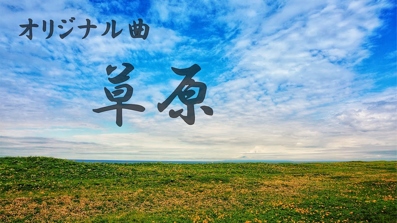 DTM/オリジナル曲/草原