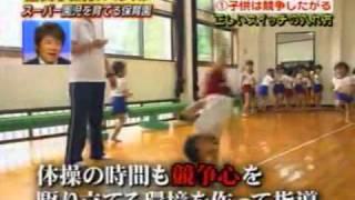横峰流幼児教育法 http://blog.yu2.jp/yokomineryu/ 幼児が逆立ちしてい...