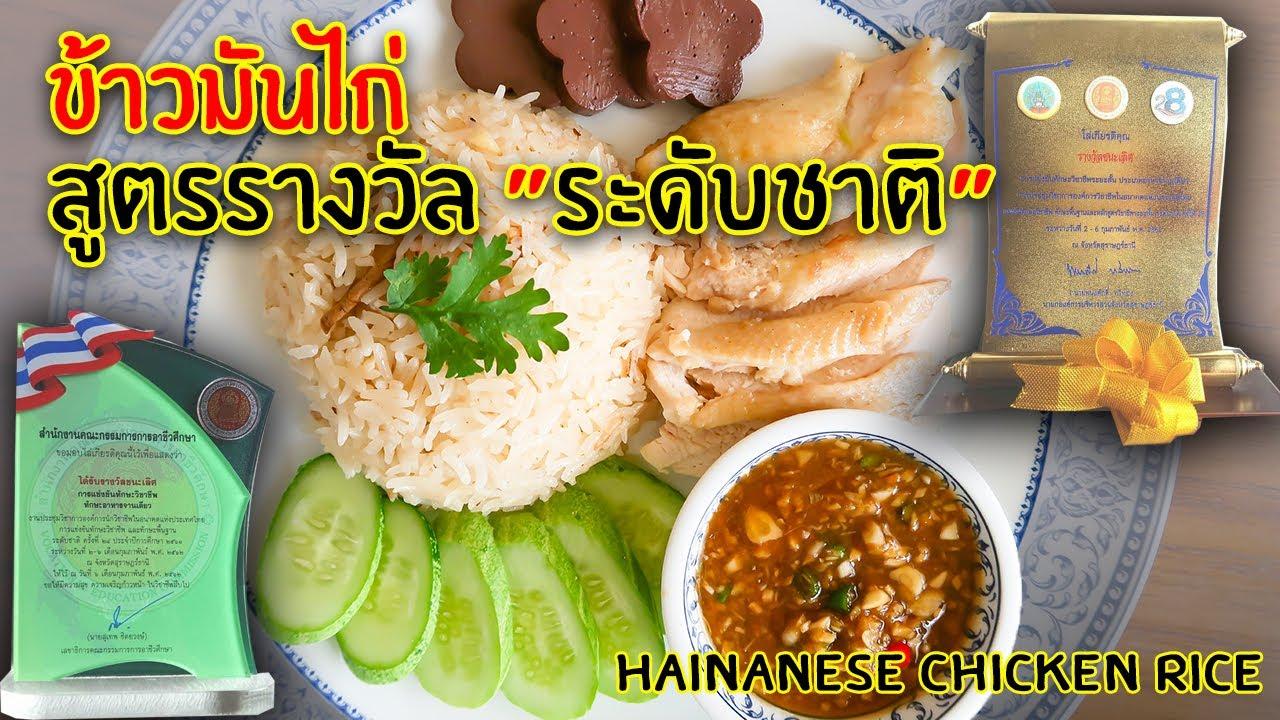 หอมนวลชวนทำอาหาร EP.12 | ข้าวมันไก่ สูตรรางวัลระดับชาติ| Hainanese Chicken Rice | HORM NUAN FOOD