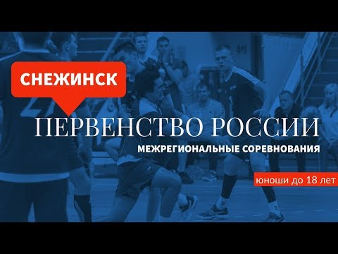 II этап (межрегиональный) Первенства России. Юноши до 18 лет. Зона УФО, СФО, ДФО. 3-й день