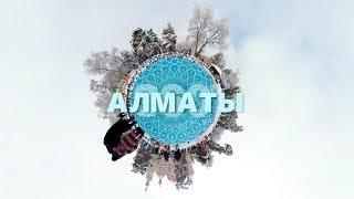 Алматы   АЗИЯ 360°