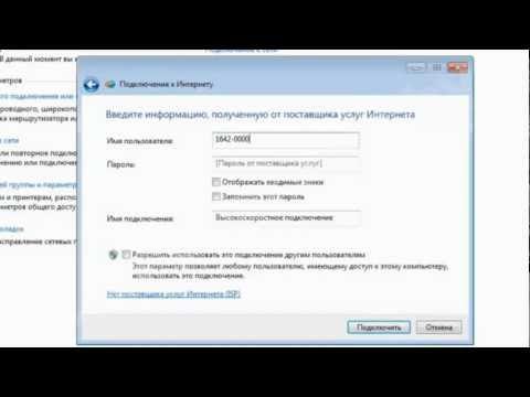 Установка и настройка Internet подключения ByFly.mp4