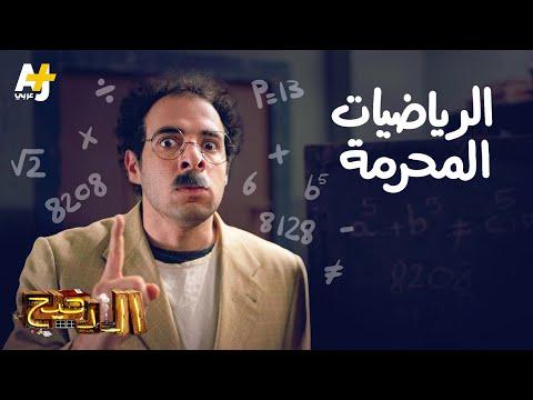 الدحيح - الرياضيات المحرمة