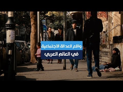 في يومها العالمي.. واقع العدالة الاجتماعية في العالم العربي  - 00:58-2020 / 2 / 21