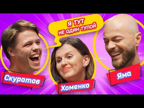 4ПОКЕР #7: Скуратов, Хоменко, Яма   Мамахохотала