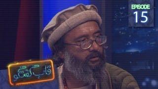 Qabe Goftogo - Ep.15 / قاب گفتگو - قسمت پانزدهم