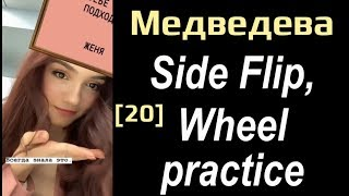 Evgenia MEDVEDEVA 20 Side FLIP WHEEL practice 2020
