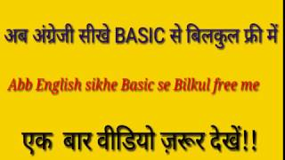 Learn ENGLISH from SCRATCH- Lesson 1 become fluent in spoken English Learn How to read & write ...