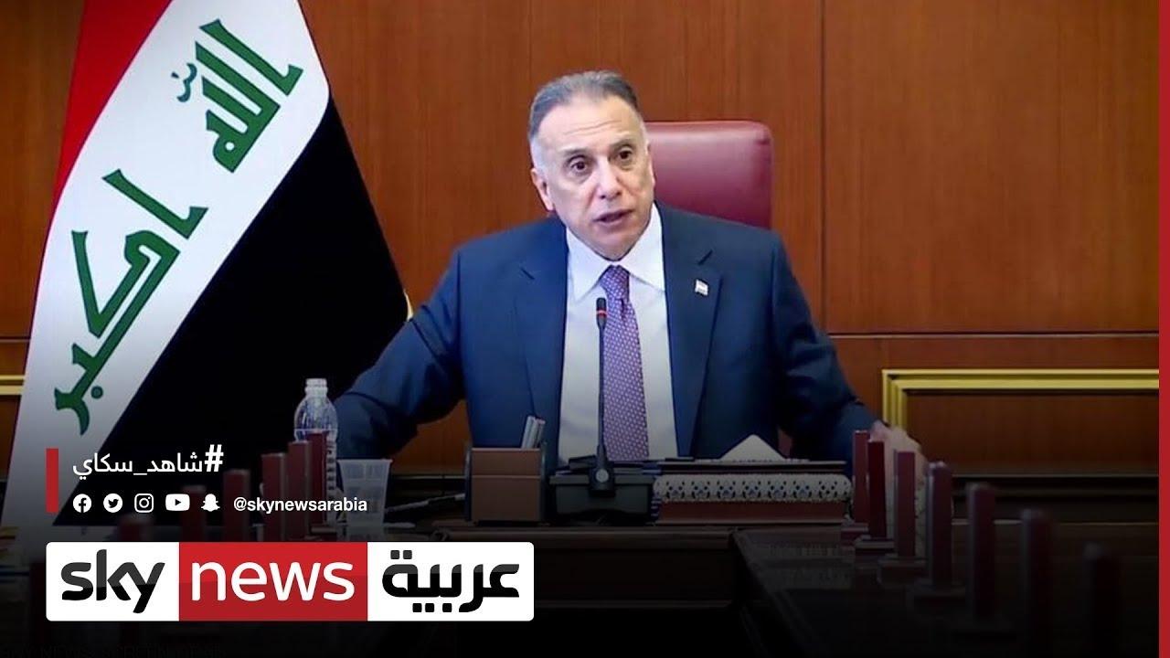 العراق: الكاظمي يوجه بتوفير بيئة صحية وآمنة قبل الانتخابات | #مراسلو_سكاي  - نشر قبل 3 ساعة