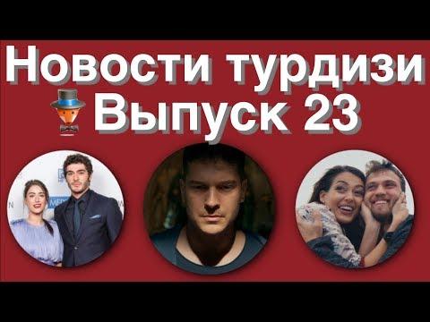 Новости турдизи  Выпуск 23