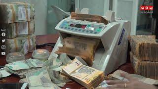 الريال اليمني يواصل انهياره أمام العملات الأجنبية