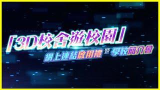 Publication Date: 2021-02-10 | Video Title: 佛教中華康山學校_3D校舍遊校園