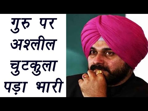 Navjot Singh Sidhu in trouble for Double Meaning Jokes in Kapil Sharma Show | FilmiBeat