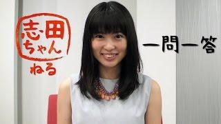 志田ちゃんねる、復活第1弾は新コーナー「一問一答」! 研音公式モバイ...
