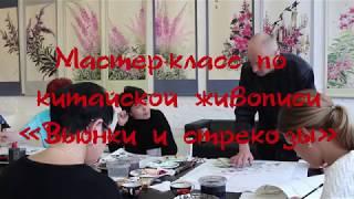 """Мастер-класс по китайской живописи """"Вьюнки и стрекозы"""""""