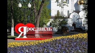 Ярославль!!!С днем города!!!***