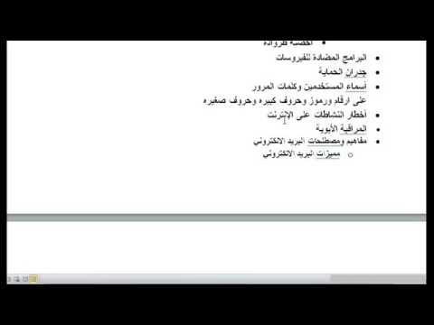 شرح منهج أساسيات الانترنت ( Internet ) - الخاص بالرخصة الدولية ICDL