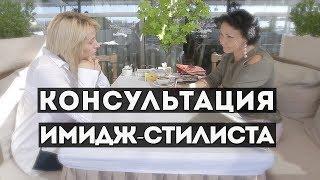 Смотреть видео Консультация стилиста СПб. Как найти свой стиль в одежде? онлайн