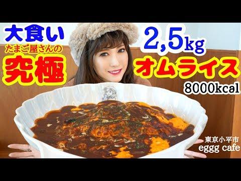 #31【大食い】デカ盛!とろける!究極スペシャルオムライス★