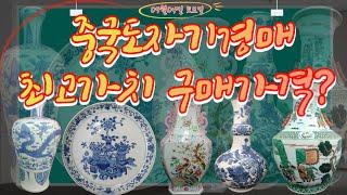 중국도자기 토요경매
