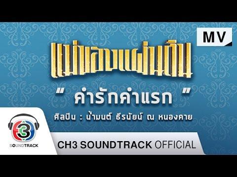 คำรักคำแรก เพลงประกอบละครซีรีส์ชุดแม่ของแผ่นดิน | ธีรนัยน์ ณ หนองคาย | Official MV