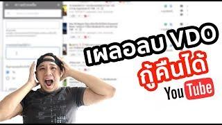 """กู้วีดีโอคืน """"เผลอลบ VDOในช่องYoutube""""  : Youtube มือใหม่Ep15 by T3B"""