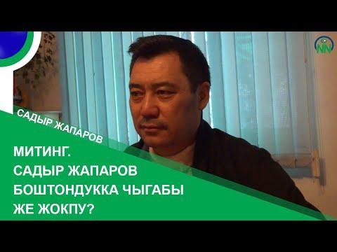 Митинг. Садыр Жапаров боштондукка чыгабы же жокпу?