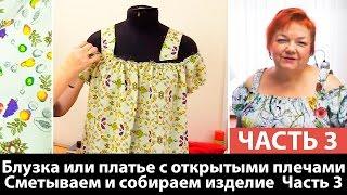 Как сшить блузку или платье с открытыми плечами? Сметываем и собираем изделие. Часть 3.