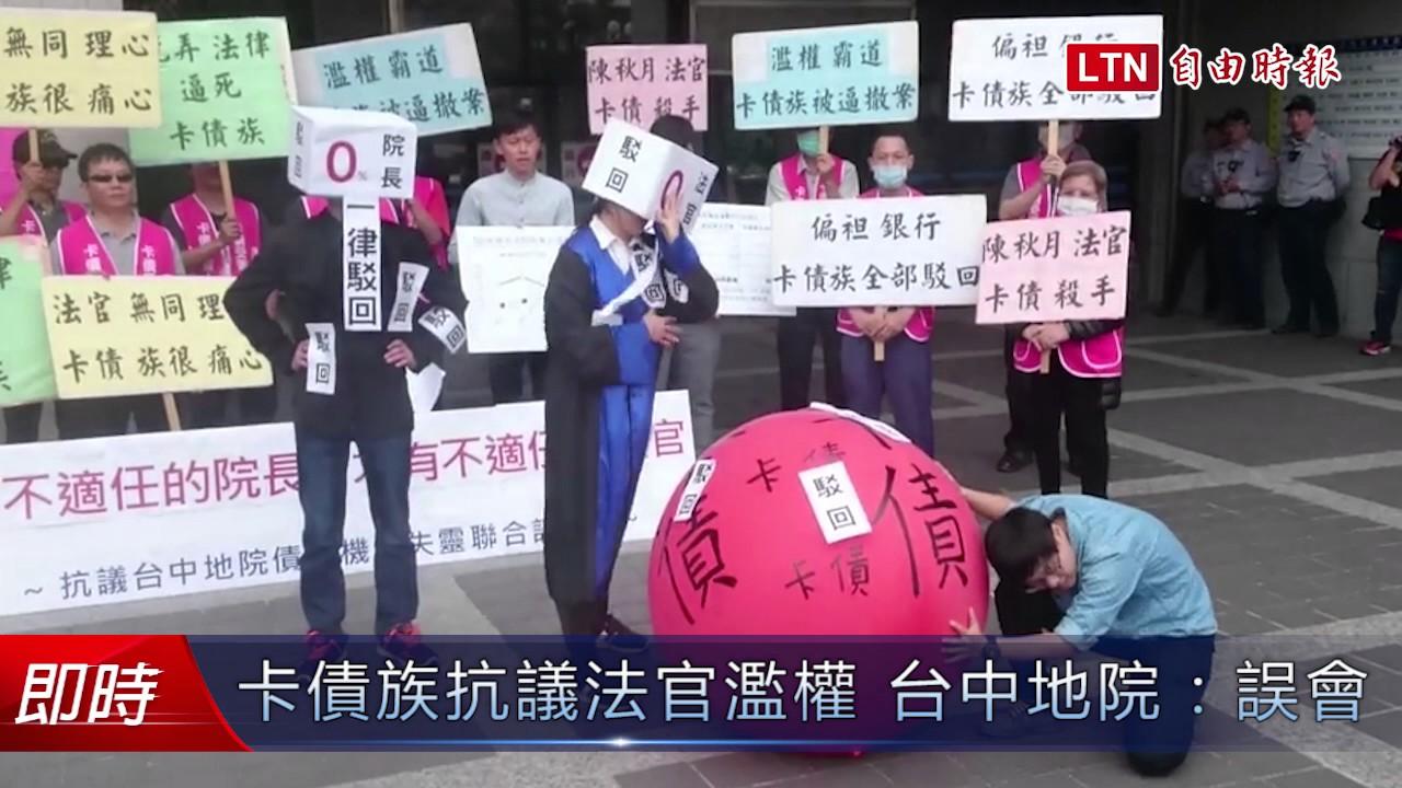 卡債族抗議法官濫權 臺中地院:誤會 - YouTube