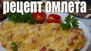 Как приготовить омлет с ветчиной и сыром.РЕЦЕПТ ОМЛЕТА.