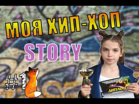 Моя хіп хоп історія Ksusha Fox. Хип хоп концерты. Часть 1