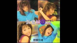 張惠妹-姐妹-水藍色眼淚(HD)