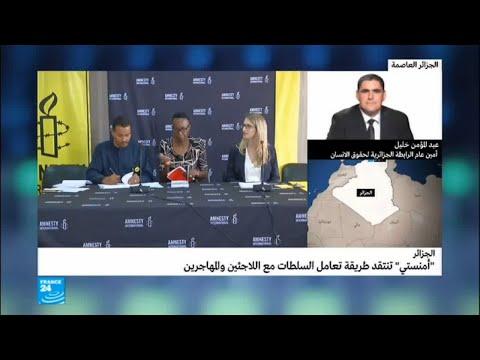 ماذا جاء في تقرير العفو الدولية حول الجزائر  - 17:23-2018 / 2 / 23
