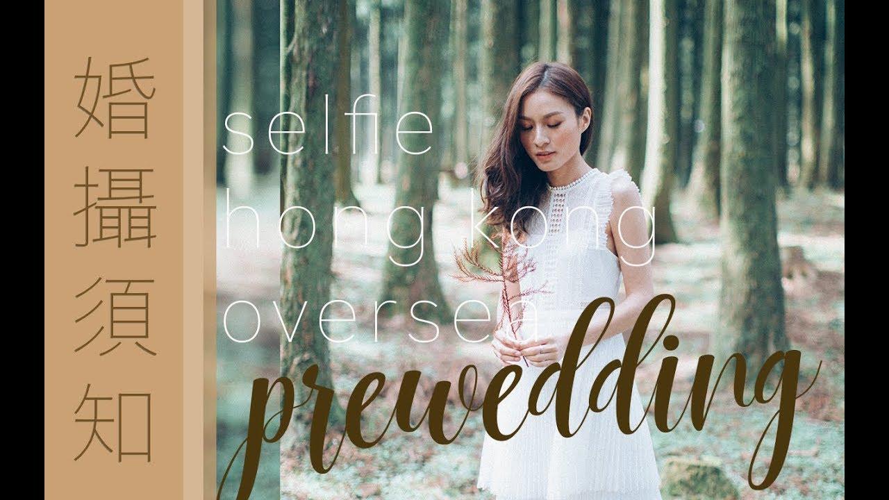 【自拍婚照/香港/國外婚攝】哪個比較好?Pre-Wedding Shooting 婚攝須知 by Sona Tina - YouTube