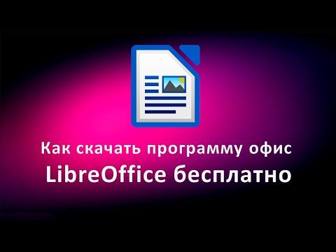 Как скачать программу офис LibreOffice бесплатно